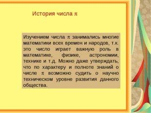 История числа  Изучением числа  занимались многие математики всех времен и