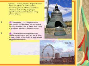 (Кстати, лондонское колесо обозрения самое большое в Европе. А слово «гондол