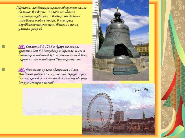 (Кстати, лондонское колесо обозрения самое большое в Европе. А слово «гондол...