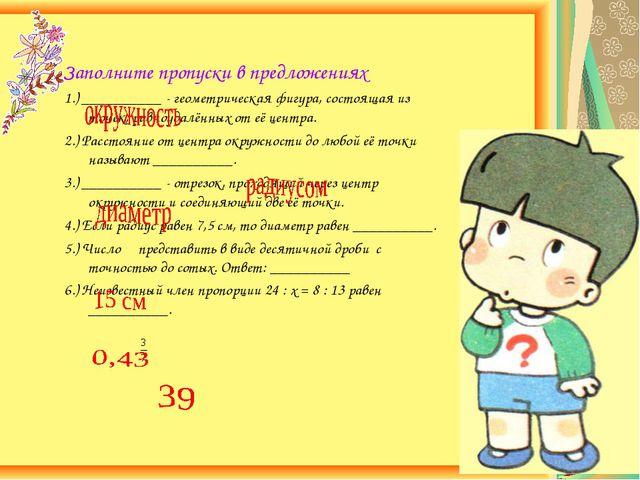 Заполните пропуски в предложениях 1.) __________ - геометрическая фигура, со...