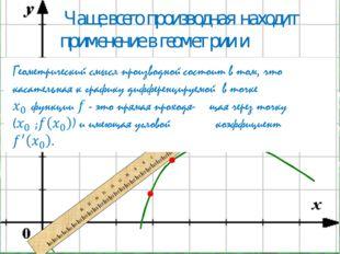 Чаще всего производная находит применение в геометрии и механике. IIIIIIIIII