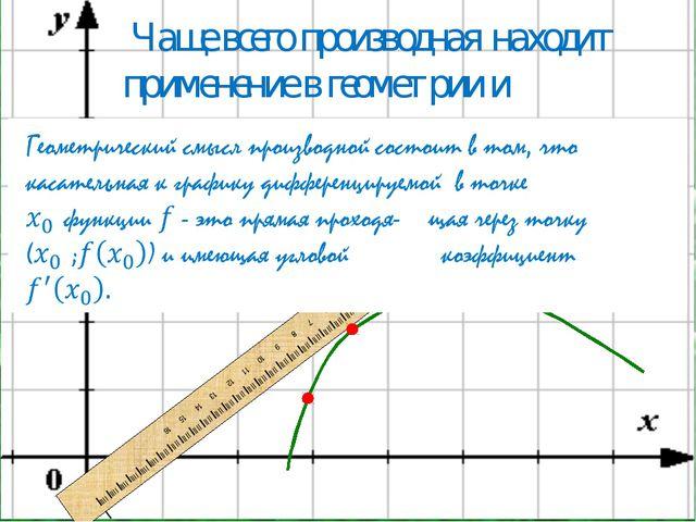 Чаще всего производная находит применение в геометрии и механике. IIIIIIIIII...