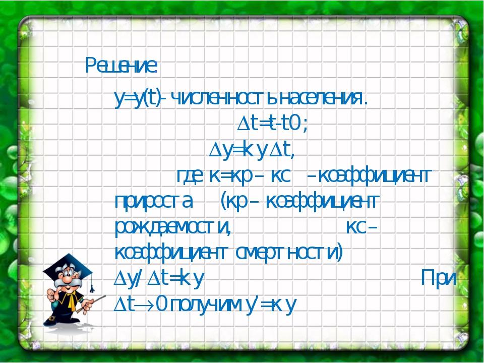 у=у(t)- численность населения. t=t-t0 ; y=k y t, где к=кр – кс –коэффицие...
