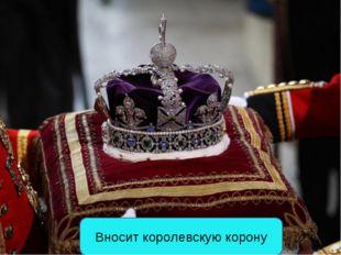 Вносит королевскую корону