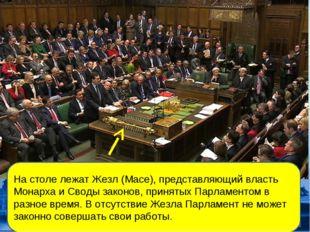 На столе лежат Жезл (Mace), представляющий власть Монарха и Своды законов, пр