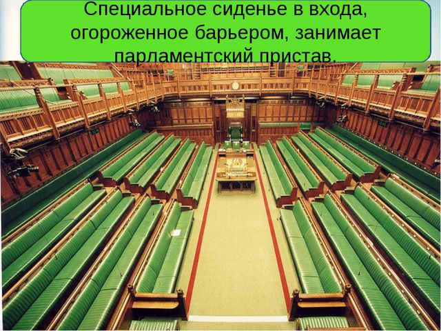 Специальное сиденье в входа, огороженное барьером, занимает парламентский при...