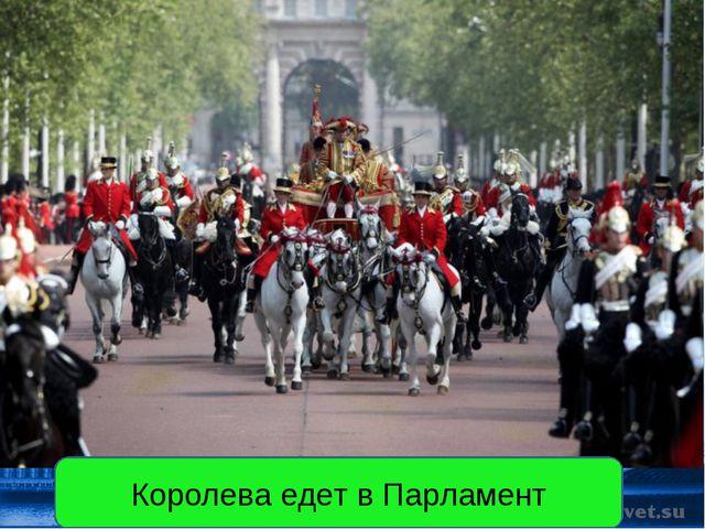Королева едет в Парламент