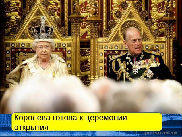 Королева готова к церемонии открытия
