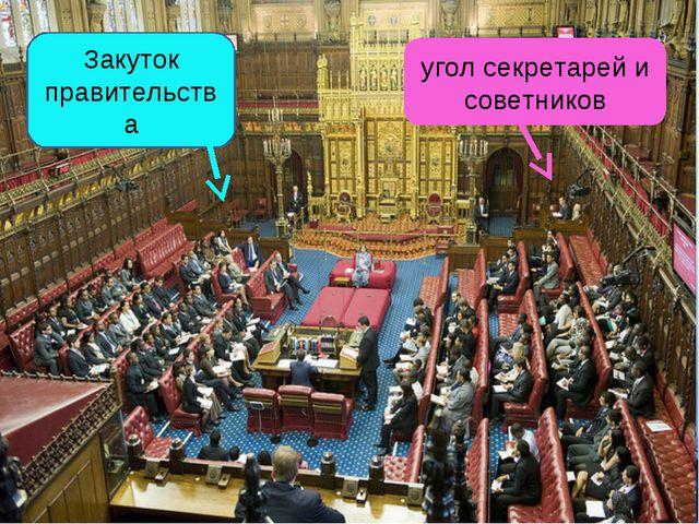 Закуток правительства угол секретарей и советников
