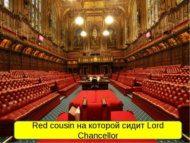 Red cousin на которой сидит Lord Chancellor