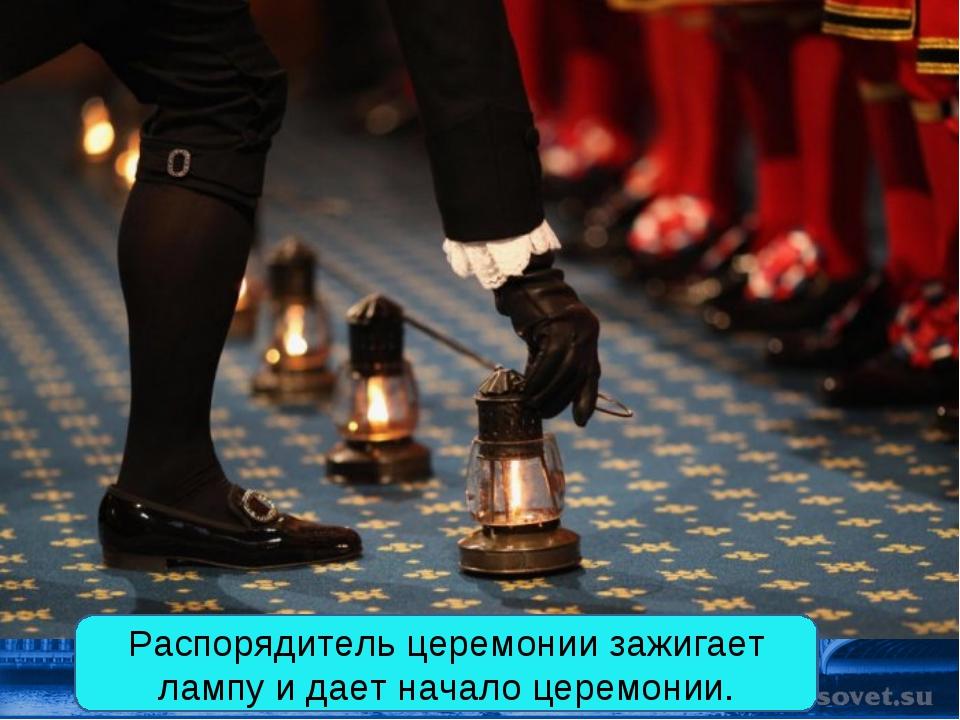 Распорядитель церемонии зажигает лампу и дает начало церемонии.