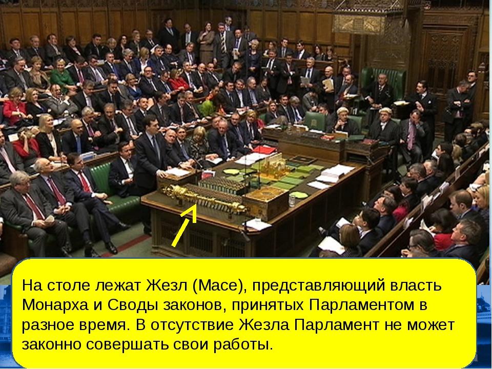 На столе лежат Жезл (Mace), представляющий власть Монарха и Своды законов, пр...
