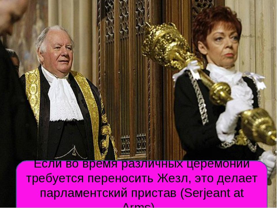 Если во время различных церемоний требуется переносить Жезл, это делает парла...