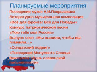 Планируемые мероприятия Посещение музея А.И.Покрышкина Литературно-музыкальна