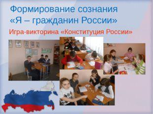 Формирование сознания «Я – гражданин России» Игра-викторина «Конституция Росс