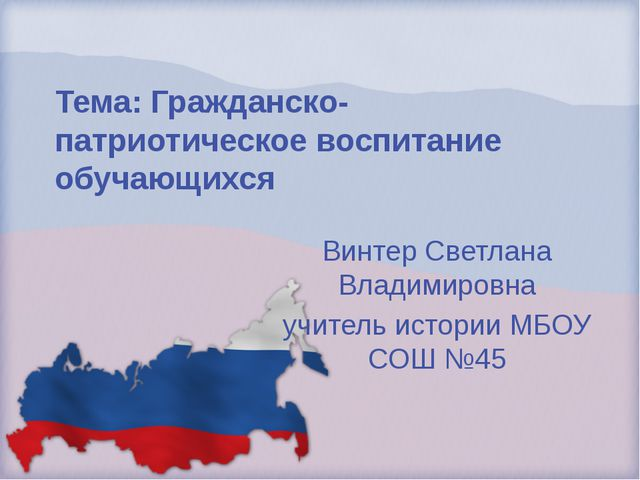 Тема: Гражданско-патриотическое воспитание обучающихся Винтер Светлана Владим...