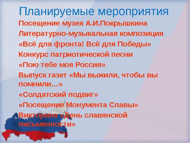 Планируемые мероприятия Посещение музея А.И.Покрышкина Литературно-музыкальна...