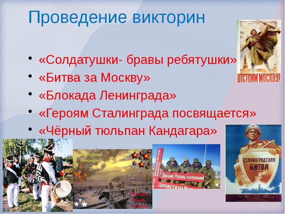 Проведение викторин «Солдатушки- бравы ребятушки» «Битва за Москву» «Блокада...