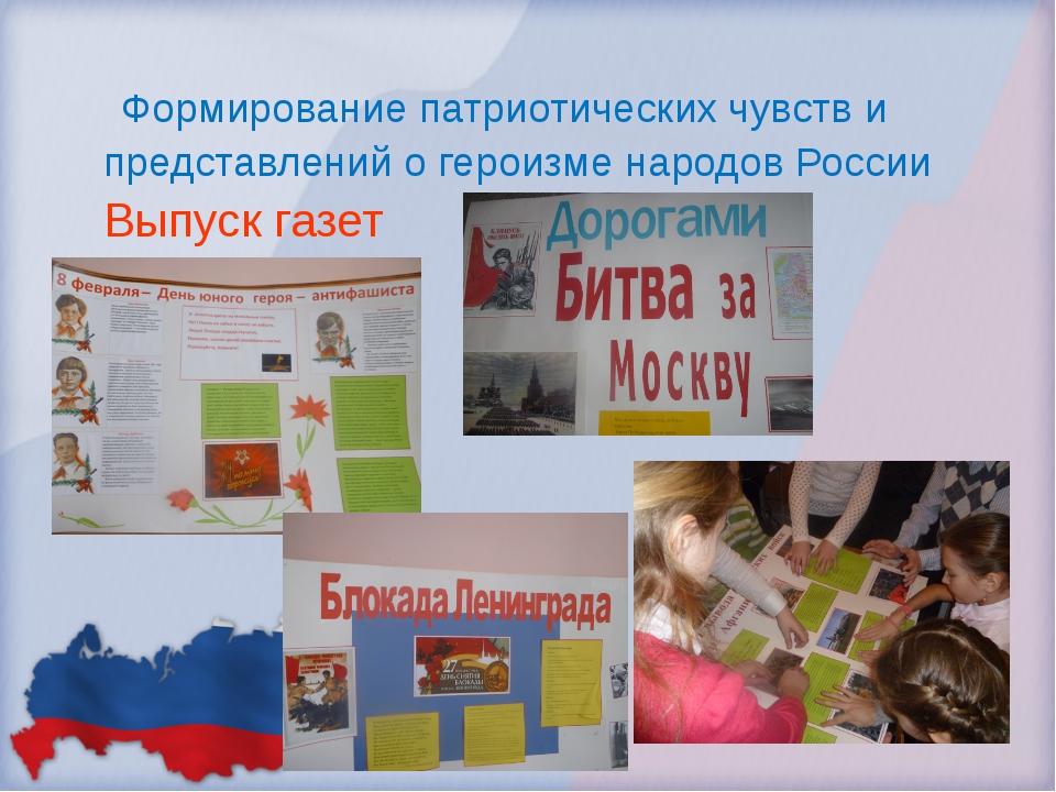 Формирование патриотических чувств и представлений о героизме народов России...