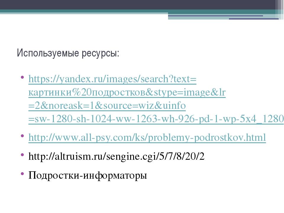 Используемые ресурсы: https://yandex.ru/images/search?text=картинки%20подрост...