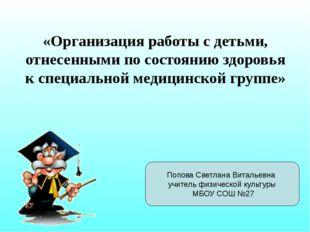 Попова Светлана Витальевна учитель физической культуры МБОУ СОШ №27 «Организа