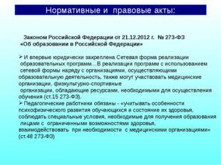Нормативные и правовые акты: Законом Российской Федерации от 21.12.2012 г. №