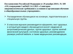 Постановление Российской Федерации от 29 декабря 2010 г. № 189 «Об утверждени