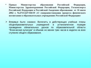 Приказ Министерства образования Российской Федерации, Министерства Здравоохра