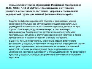 Письмо Министерства образования Российской Федерации от 31.10. 2003 г. №13-5