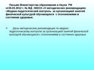 Письмо Министерства образования и Науки РФ от30.05.2012 г. № МД -583/19 «О м
