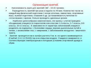 Организация занятий. Наполняемость групп для занятий СМГ - 10-15 человек. Пе