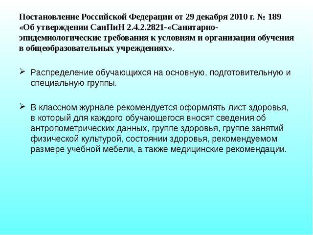 Постановление Российской Федерации от 29 декабря 2010 г. № 189 «Об утверждени...