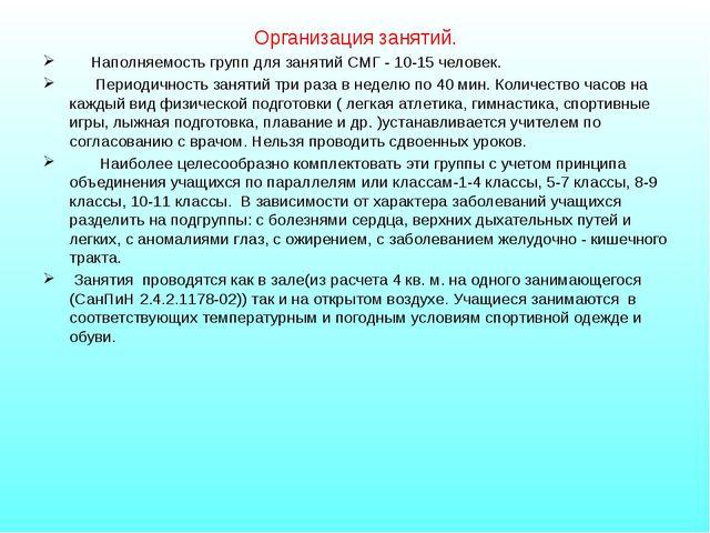 Организация занятий. Наполняемость групп для занятий СМГ - 10-15 человек. Пе...