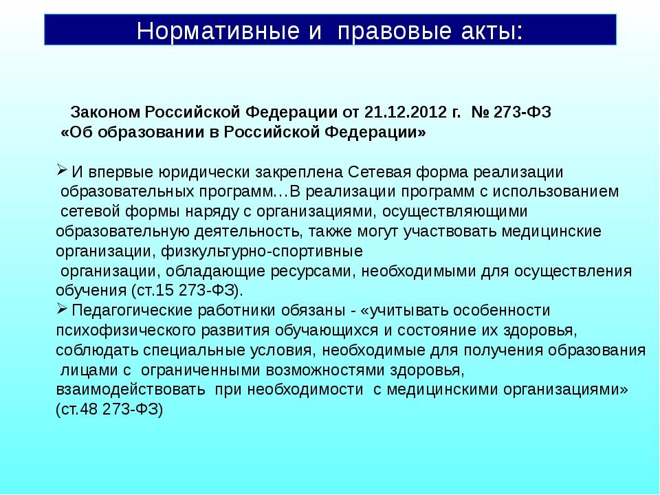 Нормативные и правовые акты: Законом Российской Федерации от 21.12.2012 г. №...