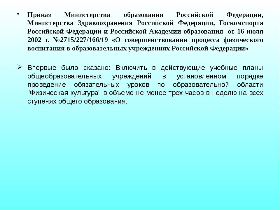 Приказ Министерства образования Российской Федерации, Министерства Здравоохра...