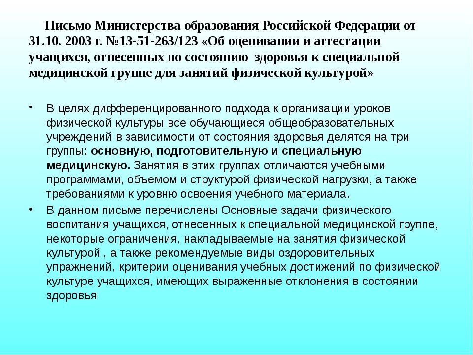 Письмо Министерства образования Российской Федерации от 31.10. 2003 г. №13-5...