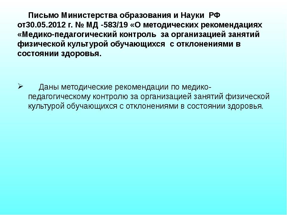 Письмо Министерства образования и Науки РФ от30.05.2012 г. № МД -583/19 «О м...