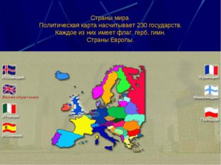 Страны мира Политическая карта насчитывает 230 государств. Каждое из них имее