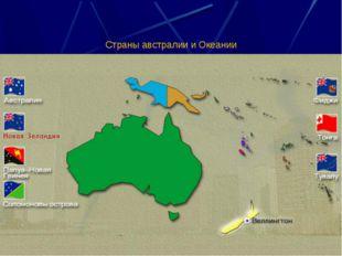 Страны австралии и Океании