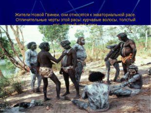 Жители Новой Гвинеи, они относятся к экваториальной расе. Отличительные черты