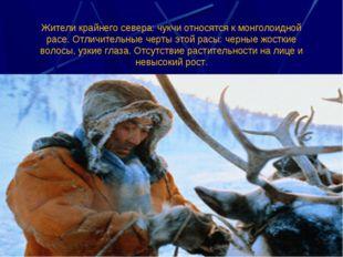 Жители крайнего севера: чукчи относятся к монголоидной расе. Отличительные че