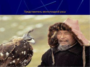Представитель монголоидной расы