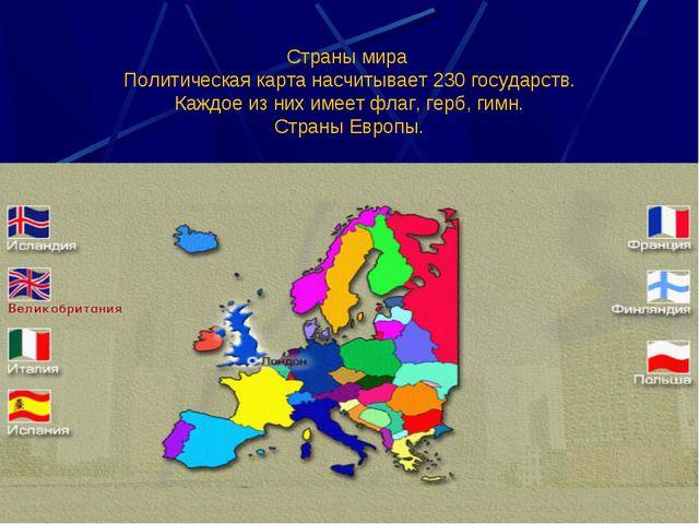 Страны мира Политическая карта насчитывает 230 государств. Каждое из них имее...