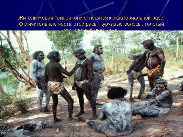 Жители Новой Гвинеи, они относятся к экваториальной расе. Отличительные черты...