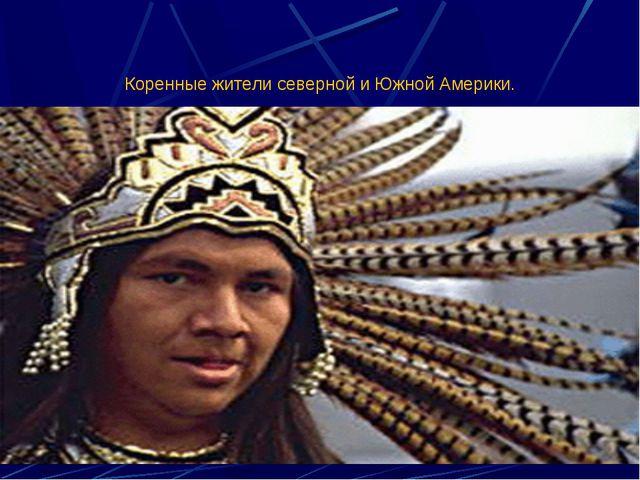 Коренные жители северной и Южной Америки.