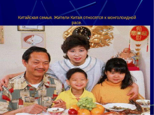 Китайская семья. Жители Китая относятся к монголоидной расе.