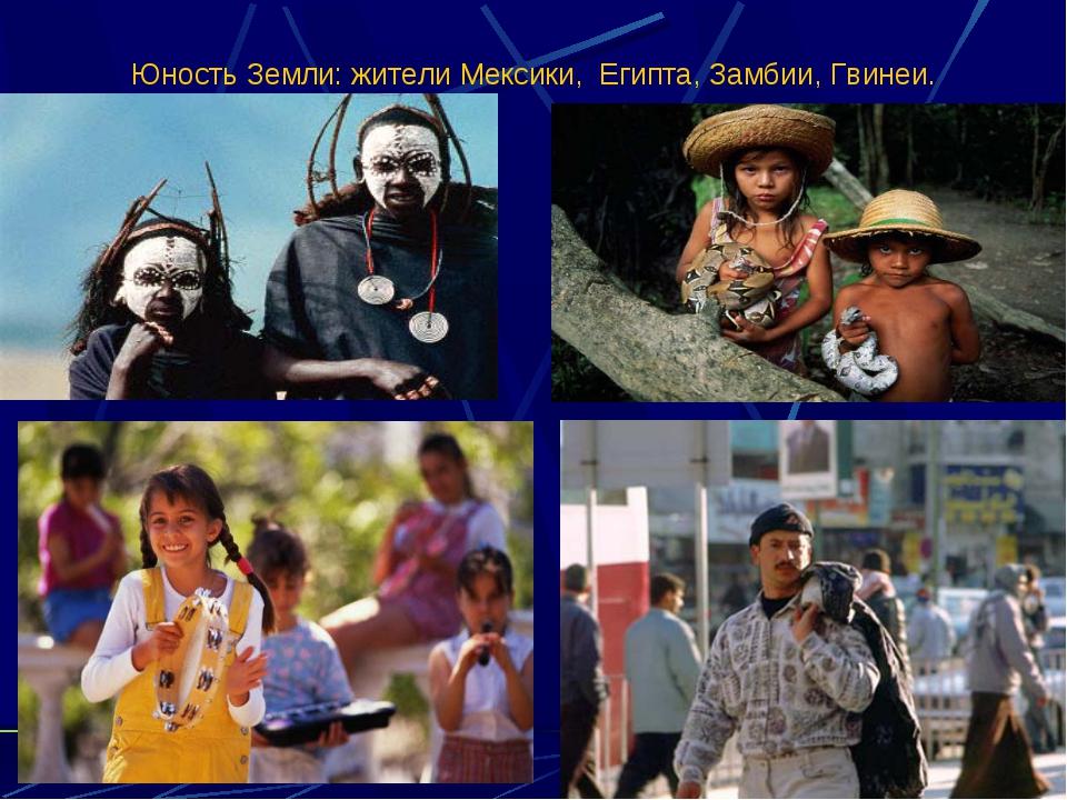 Юность Земли: жители Мексики, Египта, Замбии, Гвинеи.