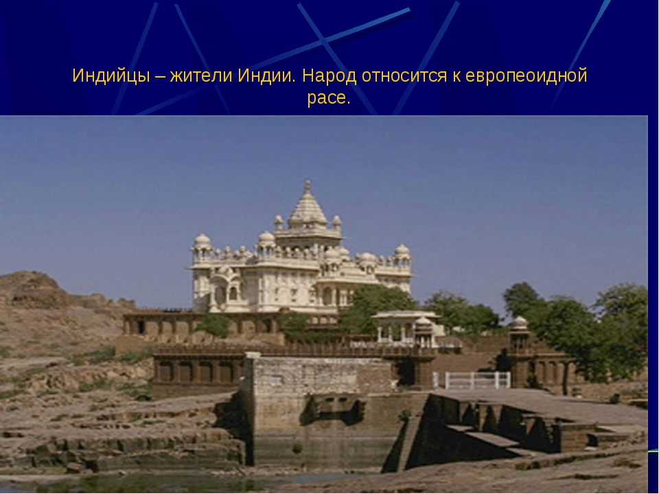 Индийцы – жители Индии. Народ относится к европеоидной расе.