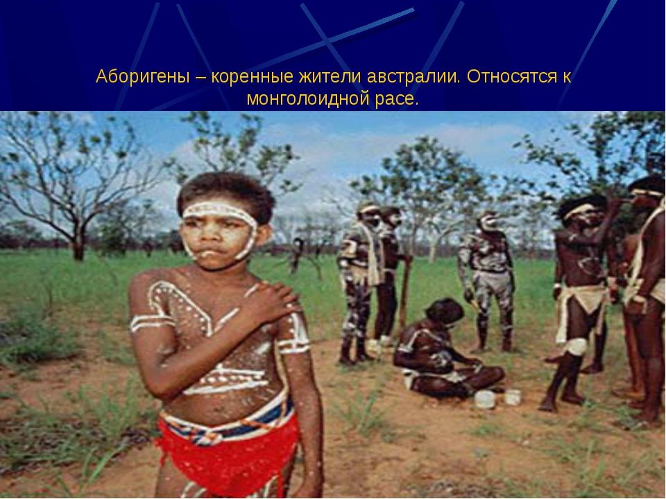 Аборигены – коренные жители австралии. Относятся к монголоидной расе.