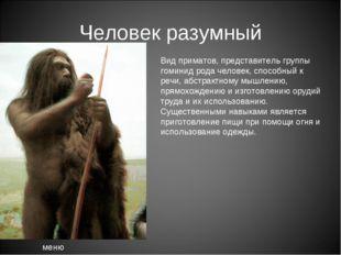 Человек разумный меню Вид приматов, представитель группы гоминид рода человек